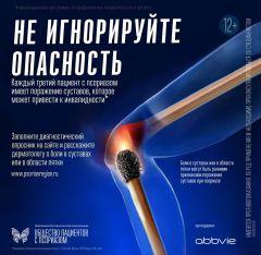 информационный проект по профилактике посриатического артрита