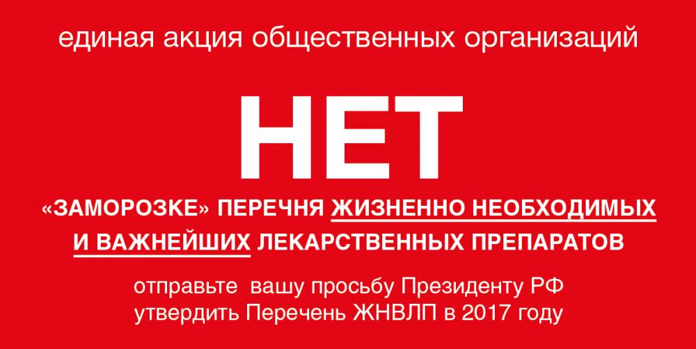 баннер НЕТ заморозке Перечня ЖНВЛП.png